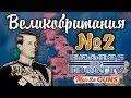 В НОРМАНДИЮ! БРИТАНИЯ: Man the Guns - HOI 4 №2