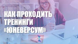 Как проходить тренинги Юневерсум ЮНЕВЕРСУМ Проект Вячеслава Юнева