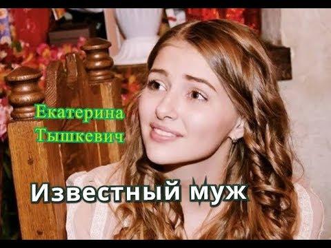 ИЗВЕСТНЫЙ МУЖ АКТРИСЫ Екатерины Тышкевич из сериала Ничто не случается дважды