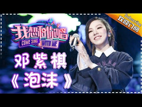 Come Sing With Me S02:G.E.M.《泡沫》Ep.9 Single【I Am A Singer Official Channel】