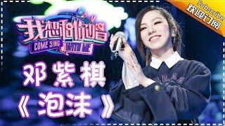 【单曲欣赏】《我想和你唱2》20170624 第9期:邓紫棋《泡沫》Come Sing With Me S02EP.9【我是歌手官方频道】