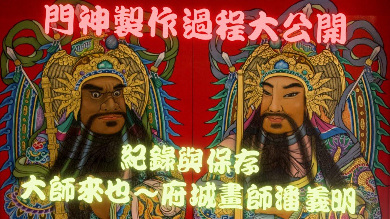 你絕對沒看過的門神製作過程大公開,台南府城老匠師的故事,彩繪人生50載!feat.府城畫師潘義明