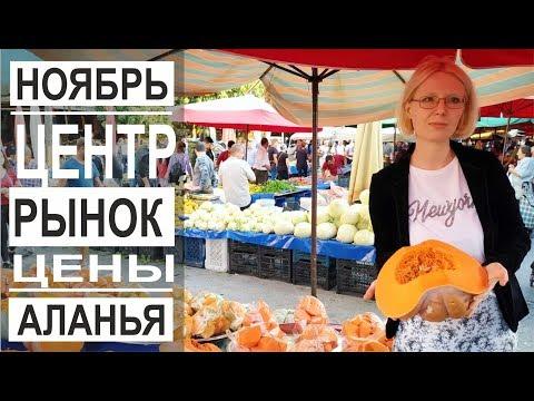 Турция: Очень низкие цены. Продуктовый рынок в Аланье. Цены и ассортимент в ноябре