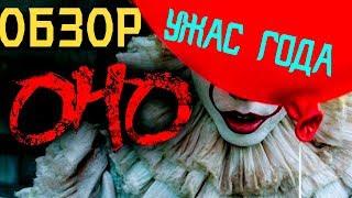"""Обзор  """"ОНО"""" (2017). Самый жуткий ужастик!!!"""