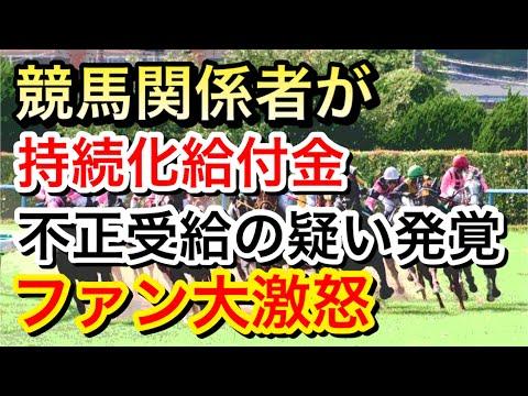 【競馬】調教助手・厩務員らが持続化給付金を不正受給か!?ファンは大激怒