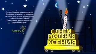 С ДНЕМ РОЖДЕНИЯ, КСЕНИЯ!!!