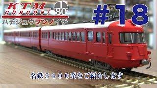 カツミチャンネル ハチジュウブンノイチ #18 名鉄3400系 を製品紹介します!