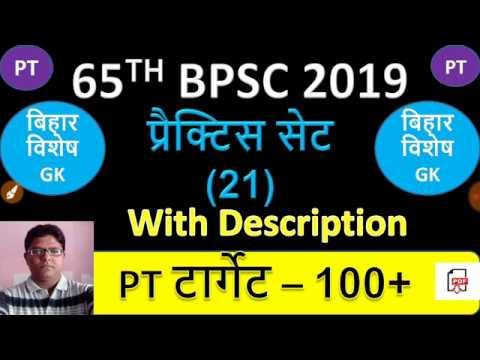 65th BPSC Practice Set 21 | 65th BPSC Model Set 21 | BPSC Test Series 21 |  65th BPSC का 21वां सेट