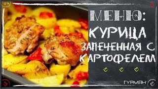 Курица запеченная с картофелем и травами. Рецепты в духовке [Рецепты ГУРМАН | GOURMET Recipes]