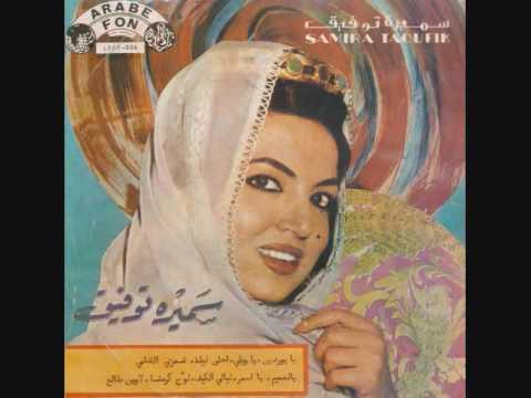 Samira Tawfik - Ya Burdin