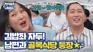 '영원한 김밥좌' 자두, 남편과 함께 골목식당 등장★ …