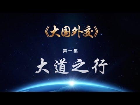 《大国外交》第一集:大道之行 | CCTV