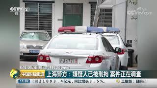 [中国财经报道]新城控股董事长涉嫌猥亵儿童罪 上海警方:嫌疑人已被刑拘 案件正在调查| CCTV财经