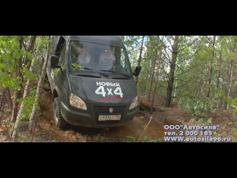 видео о участии дилера ГАЗ в OFF-ROAD