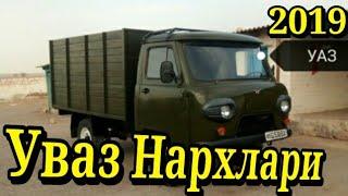 Увазик ва Москвич ва Волга Нархлари