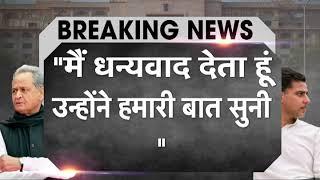 राजस्थान सियासी घटनाक्रम का पटाक्षेप | Rajasthan Political Crisis