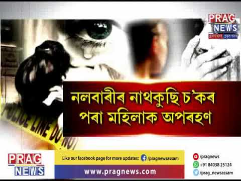 Married woman gangraped in a moving car l Assam gangrape
