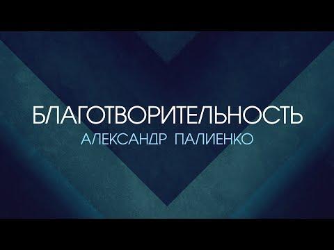 Благотворительность. Александр Палиенко.