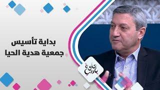 م. نائل مشربش - بداية تأسيس جمعية هدية الحياة