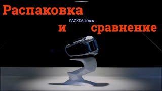Розпакування Cardo PackTalk Bold JBL і порівняння з простим PackTalk