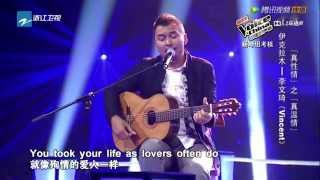 The Voice of China 伊克拉木&李文琦 《Vincent》