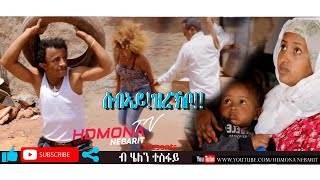 HDMONA - ሰብኣይ ዝረኽቦ ብ ሄለን ተስፋይ Sebay Zrekbo by Helen Tesfay - New Eritrean Comedy 2019