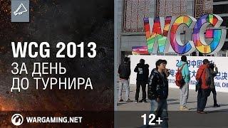 Лучшие игроки Мира Танков на WCG 2013. За день до турнира