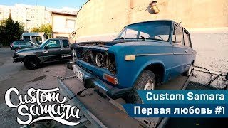 Custom Samara. Проект