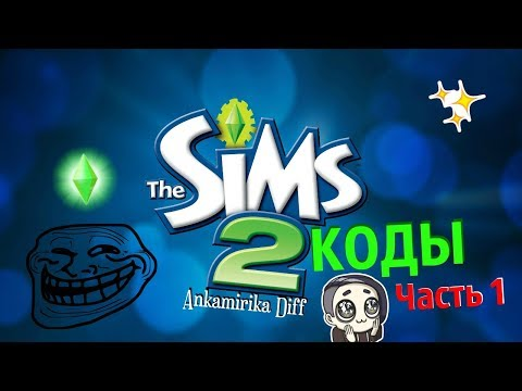 The Sims 2 Коды. Часть 1