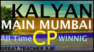 KALYAN AND MAIN MUMBAI CP WIN BLAST TRICK