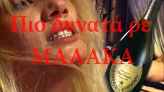Repeat youtube video Tzoulia Aleksandratou - In Da Lulia Fuckstar Industries(X+18 remix)