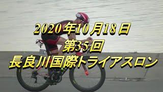 長良川 トライアスロン 2020