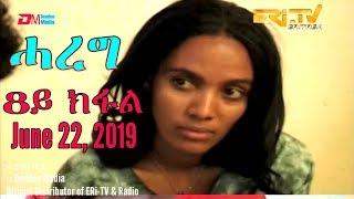ERi-TV Drama Series: Hareg - ሓረግ, 8ይ ክፋል - Part 8,  June 22, 2019