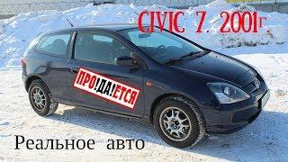Реальное авто: Honda Civic 7. 2001г
