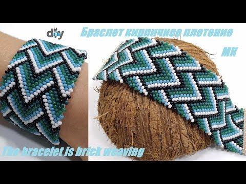 Браслет из бисера кирпичным плетением мастер класс