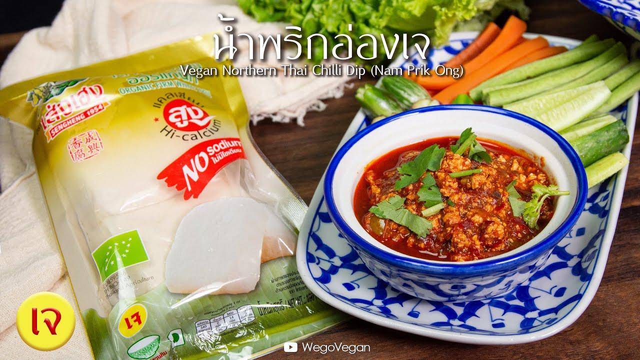 น้ำพริกอ่องเจ- Vegan Northern Thai Chilli Dip (Nam Prik Ong)   Vegan   อาหารเจ   WegoVegan