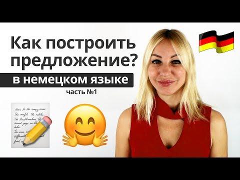 Как построить предложение в немецком языке? | Учим немецкий язык