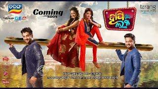 OSADHA NEI AA|| New Odia Full Movie Song||HAPPY-LUCKY
