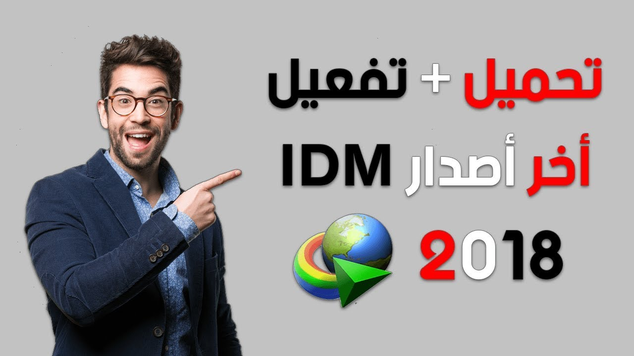 تحميل download manager 2019