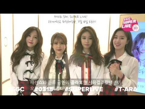 T-ARA 티아라 - SEOUL GIRLS COLLECTION SUPER LIVE 소개