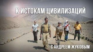 К истокам цивилизаций с Андреем Жуковым