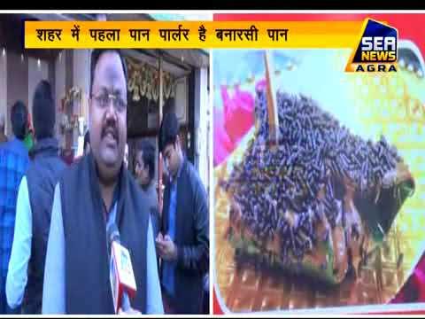 Mast Banarasi Paan - New Franchise opening at Kamla Nagar