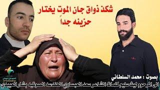 حزينه - شكث ذواق جان الموت واختار - جديد محمد السلطاني - Mohamed El Sultany