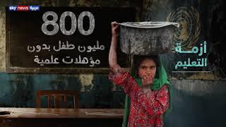 قلق دولي من ارتفاع نسبة الأطفال غير الملتحقين بالمدارس