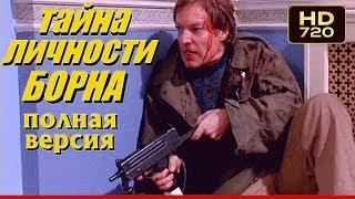 «ТАЙНА ЛИЧНОСТИ БОРНА» — Шпионский Боевик, Триллер, Детектив, Приключения / Зарубежные фильмы