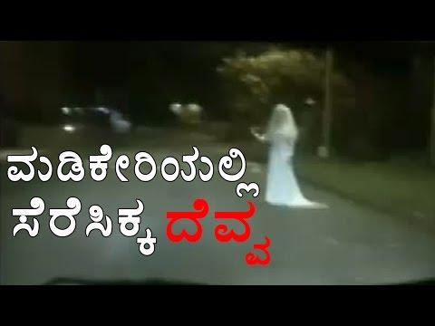New Year Ghost | OneIndia Kannada