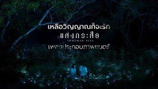 [Official MV] อิมเมจ สุธิตา - เหลือวิญญาณก็จะรัก (เพลงประกอบภาพยนตร์ แสงกระสือ)