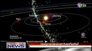 FlashNews   ปรากฏการณ์ฝนดาวตกวันแม่เที่ยงคืนนี้   12-08-61   Ch3Thailand