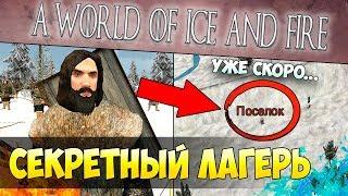 СЕКРЕТНЫЙ ЛАГЕРЬ УЖЕ СКОРО Mount And Blade A World Of Ice And Fire Игра Престолов