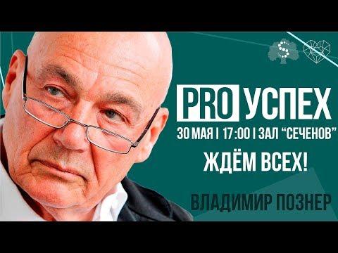 PRO | Успех с Владимиром Познером